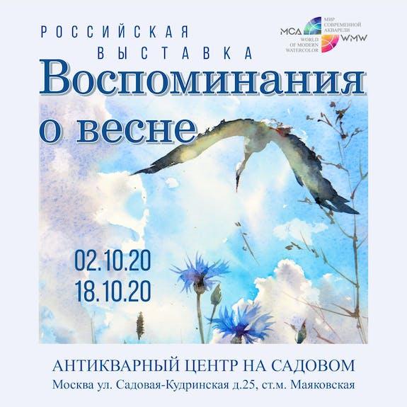 Memories of Springtime - Russian Watercolor Exhibition
