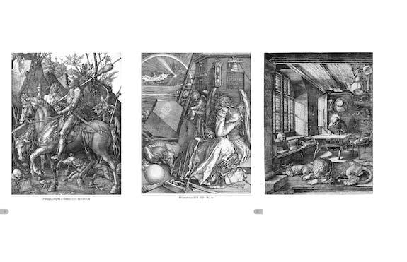 Дюрер - загадки трех гравюр